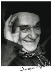 дмитрий журавлёв актёр фото