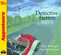 The Golden Age of Detective Fiction. Part 4 (John Buchan)