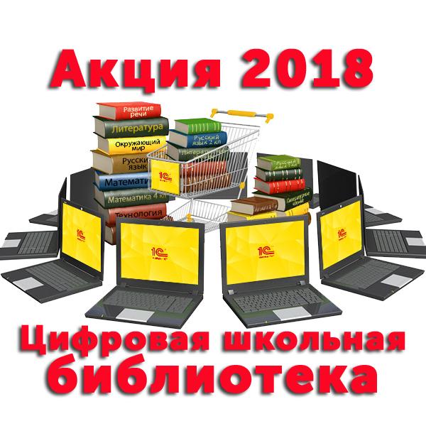 Акция 1С:Школа 2018