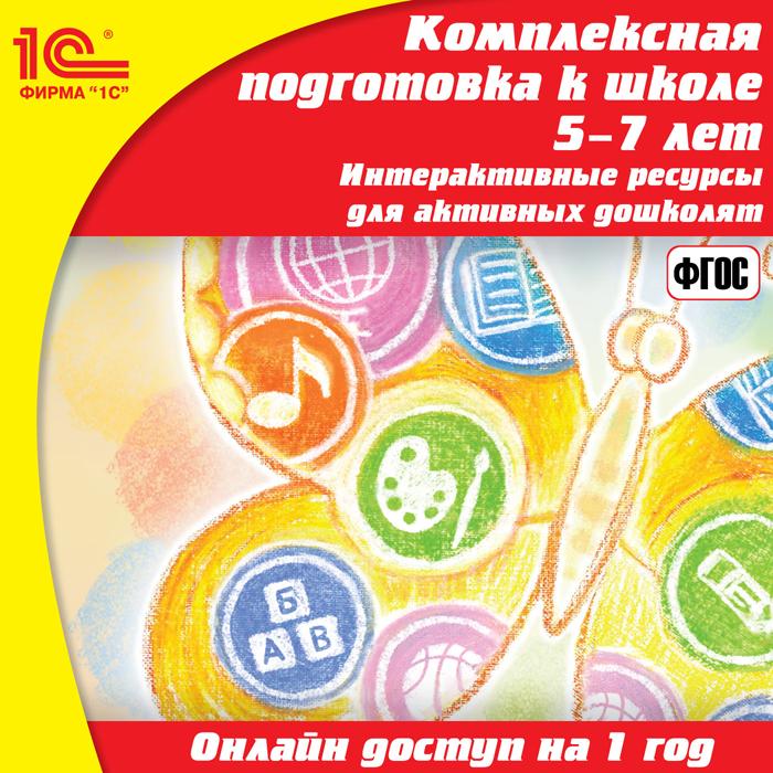Дошкольное образование, 6–7 лет